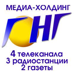 Медиа-холдинг «ГОНГ» (Каменск-Уральский)