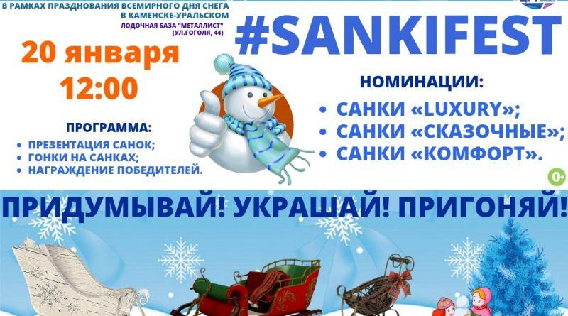 Всемирный день снега впервые будут праздновать в Каменске-Уральском