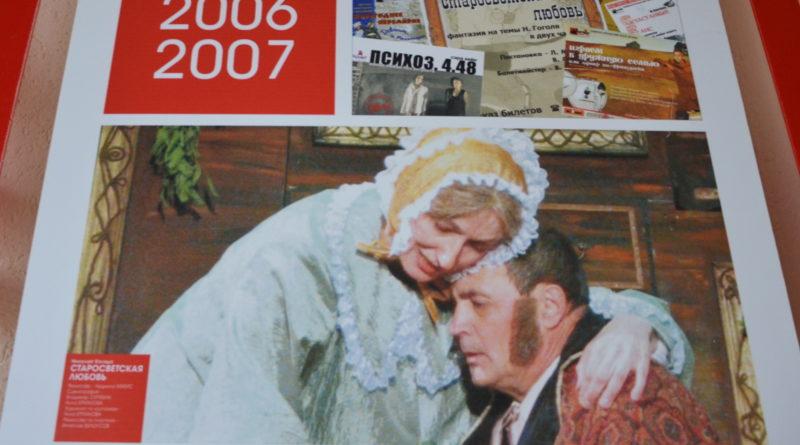 Драма Номер Три: театр отмечает 95 лет!
