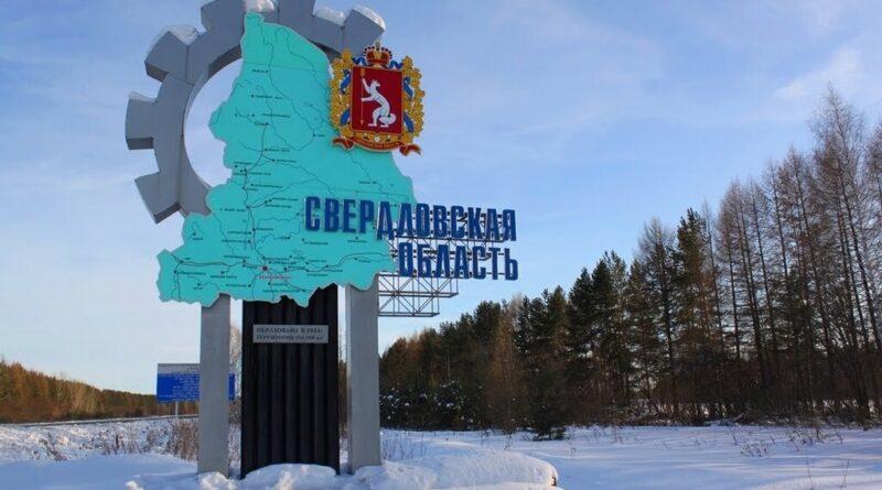 У Свердловской области — День рождения
